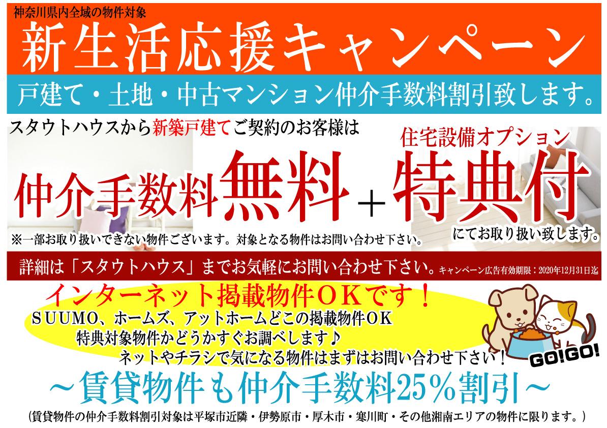 平塚市 新築 仲介手数料無料