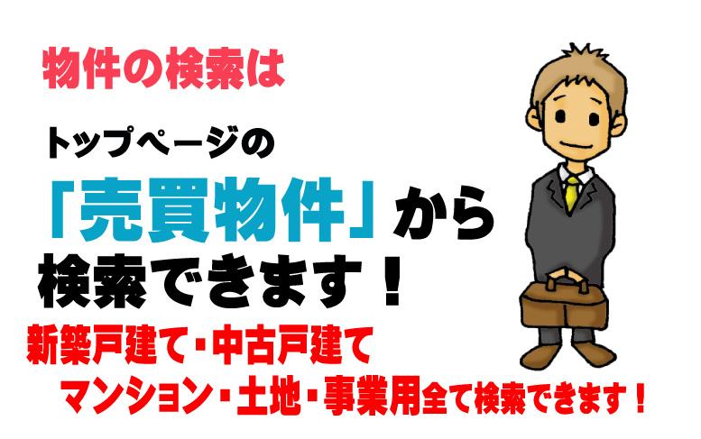 神奈川県 平塚市 仲介手数料